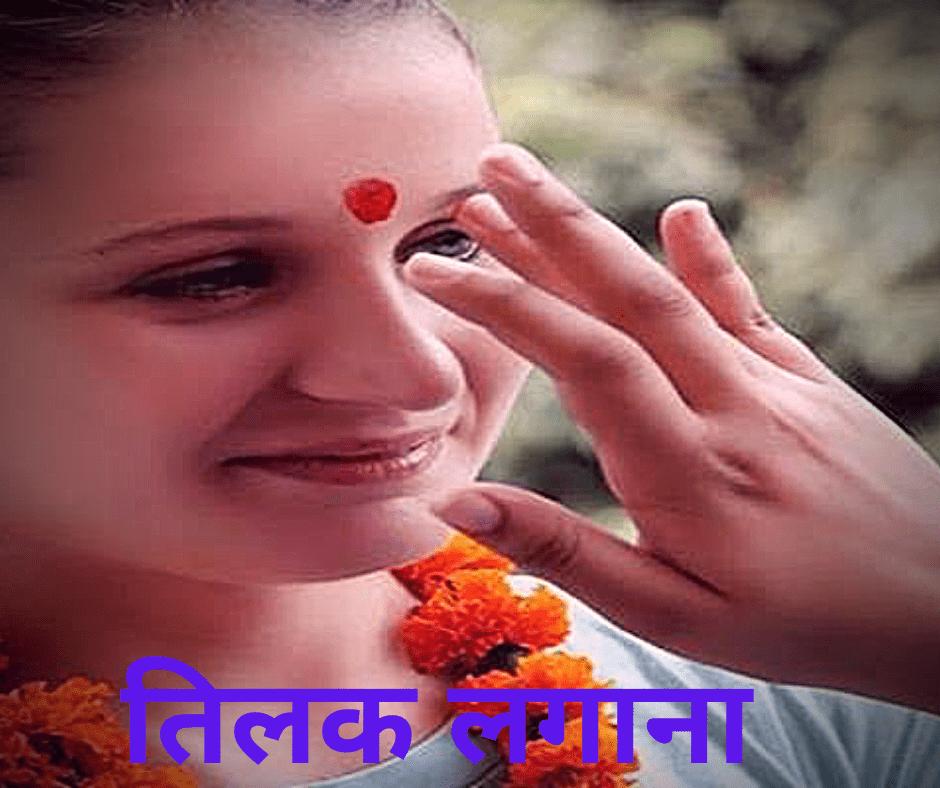 इन 10 हिंदू परंपराओं के पीछे हैं वैज्ञानिक कारण, आप भी जानिए-Hindu Parampra in hindi
