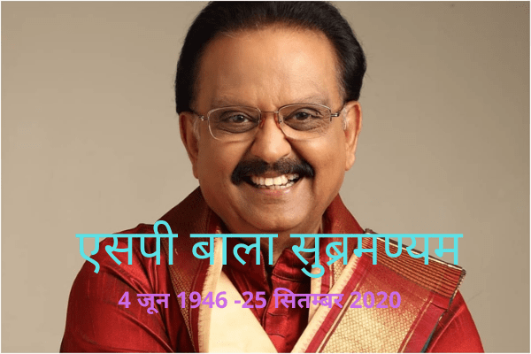 S P Balasubramaniam Biography