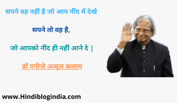 apj abdul kalam inspiration quotes