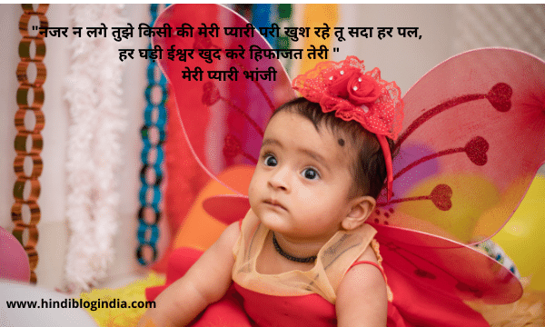 birthday wishes for bhanji in hindi