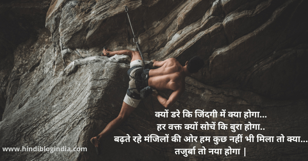 Motivational Quotes About Life In Hindi