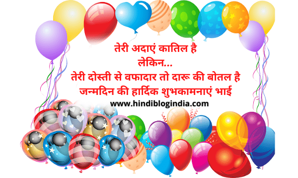Birthday wishes for kaminey friends in hindi