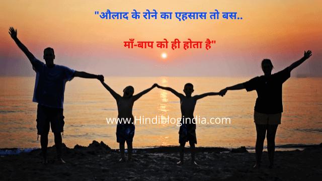 Maa papa quotes in hindi