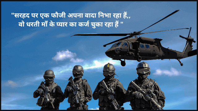 Army quotes in hindi