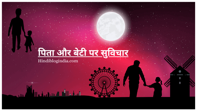 Father daughter quotes in hindi