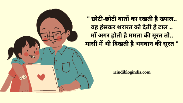 Masi bhanji quotes in hindi