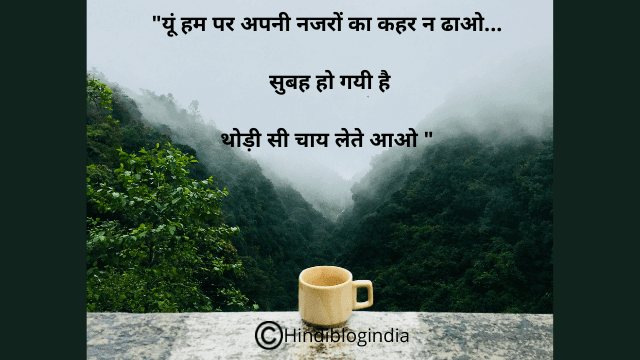 chai quotes in hindi