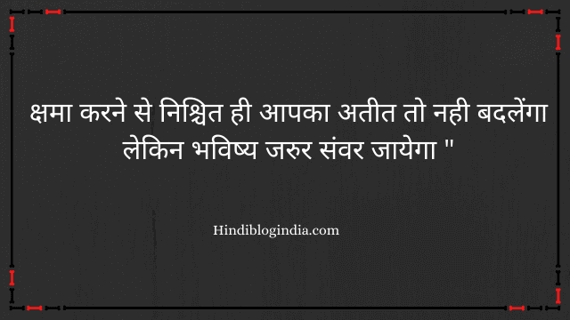 Quotes on relationship in hindi