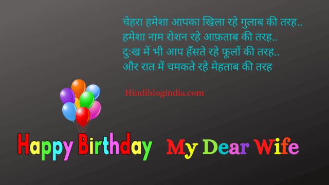 Wife birthday wishes in hindi