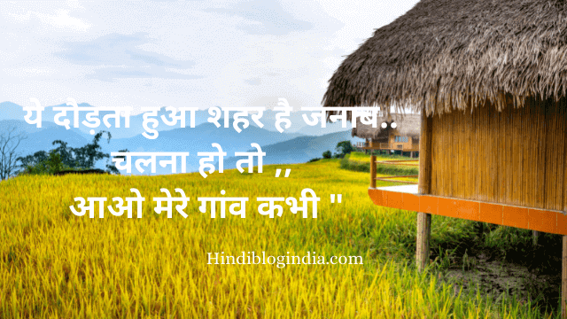 Village Quotes In Hindi